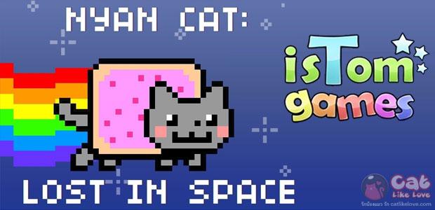 Nyan Cat : Lost In Space!!! บินให้สายรุ้งฟุ้งไปทั่วอวกาศ
