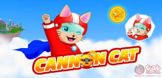 มาตลุยเกมผจญภัยไปด้วยกันกับน้องแมว ใน CANNON CAT !!!